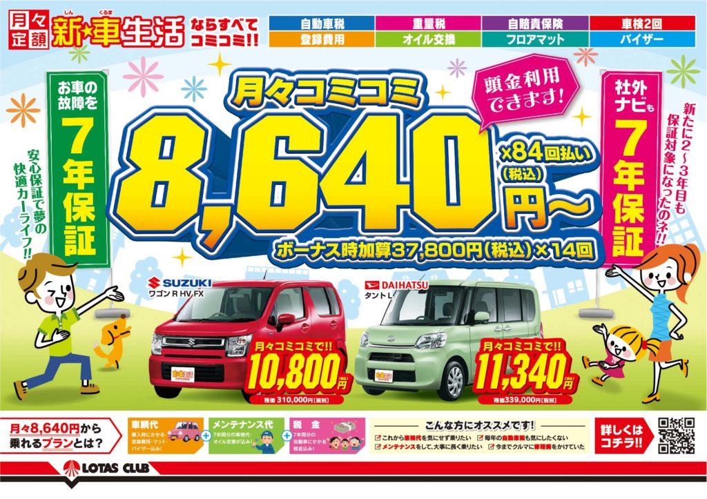 新車販売 8640円